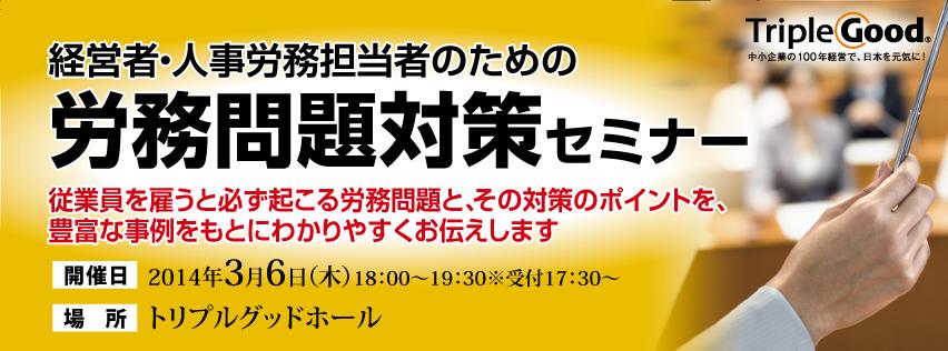 20140306労務問題対策セミナーバナー_03