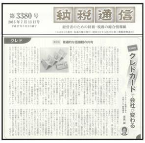 納税通信0713