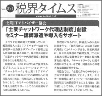 税界タイムスvol.51