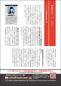 実務経営様原稿8月号1