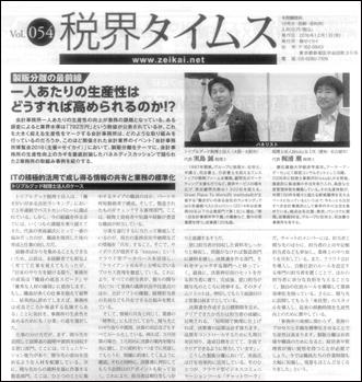 税界タイムス12月号