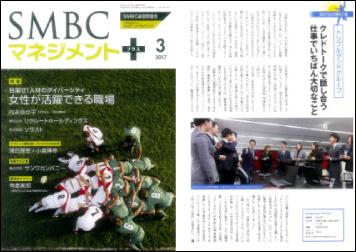 SMBCマネジメント-3月号小