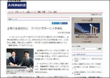 日日新聞小