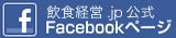 飲食経営.jp公式Facebookページ